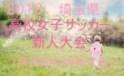 2018年度 県民総合体育大会兼埼玉県高等学校女子サッカー新人大会 優勝は花咲徳栄!