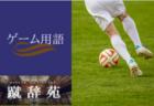 2018年度第4回広島市中学生女子(U-15)サッカー交歓大会 優勝はアンジュBINGO!結果掲載!