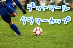 2019第8回デットマールクラマーカップ (福岡県開催)組合せ掲載!1/12,13開催!