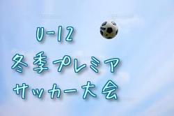 【北海道】2018冬季プレミアU-12サッカー大会 優勝は男子 旭川トレセン!女子 苫小牧トレセン!