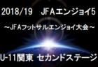 2018/19  JFAエンジョイ5 ~JFAフットサルエンジョイ大会~  U-11関東 セカンドステージ  優勝はYSO!