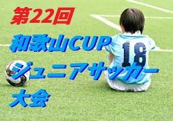 2018年度 第22回和歌山CUPジュニアサッカー大会 優勝は6年生以下の部・サザンクロスFC!5年生以下の部・SC和歌山ヴィーヴォ!