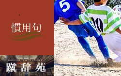 劇団ネイマール【サッカー用語解説集】