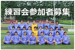 2019年度 五戸町スポーツクラブU-15【女子】(青森県)練習会 12/12ほか開催!