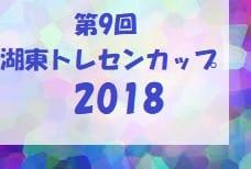 2018年度 第9回 湖東トレセンカップ大会(滋賀県)結果速報12/15,16