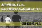2018年度【福島】U-12サッカーリーグin県北【優勝は福島ユナイテッドFC!】ひろせJFC・NFCビバーチェが来季1部参入決定!