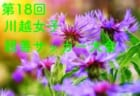2019年度  AC.CAVALEIRO(千葉県)体験練習会 12/9開催!