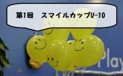 2018年度 第1回スマイルカップU-10 組合せ掲載!12/15.16開催!