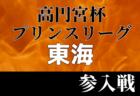 高円宮杯 JFA U-18サッカーリーグ2018プリンスリーグ東海プレーオフ【2019プリンスリーグ東海参入戦】12/15,16,22 開催!
