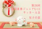 2018年度 第26回 静岡新春ジュニアU-11サッカー大会(男子の部)1/13結果掲載!1/14最終結果の情報お待ちしています!