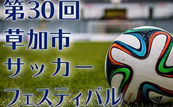 2018年度 第30回草加市サッカーフェスティバル(埼玉県) 優勝はFC LIEN!