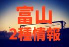 北信越地区の今週末の大会・イベント情報【6月15日(土)、6月16日(日)】
