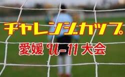 2018年度 ミズノチャレンジカップ愛媛 U-11大会 組合せ掲載!1/12.13開催