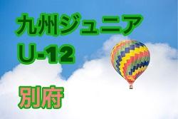 2018 フジパンカップ第50回大分県少年サッカー大会 ・九州ジュニア(U-12)大分県大会 別府地区予選 開催情報お待ちしています!