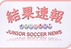 2019年度 シーガル広島レディース(広島)ジュニアユース体験練習会のお知らせ!1/23.24開催!