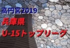 高円宮杯JFAU-15サッカーリーグ2019兵庫県トップリーグ 1部1/20開幕!リーグ表ご用意しました!