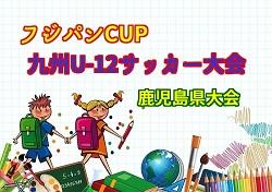 2018年度 KYFAフジパンCUP九州U-12サッカー大会 鹿児島大会 優勝は太陽SC!
