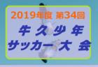 2018年度 第34回牛久少年サッカー大会【茨城県】 優勝は、新治SC! 結果情報お待ちしております!!