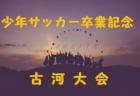 2018年度 ナショナルトレセンU-12 九州まとめ