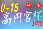 高円宮杯熊本U-15 次節3/23・24 | 高円宮杯JFA U-15サッカーリーグ熊本2019