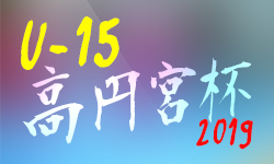5/18 サガんリーグ U-15 | 2019 高円宮杯佐賀県U-15サッカーリーグ(サガんリーグ U-15)