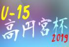 高円宮杯JFA U-15サッカーリーグ・2019埼玉クラブリーグ 3/16結果速報!情報お待ちしています!