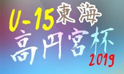 5/19結果速報 第10節全結果掲載 東海U-15リーグ | 2019年度 高円宮杯JFA U-15サッカーリーグ東海
