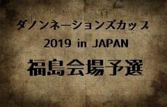 ダノンネーションズカップ2019 in JAPAN 福島会場予選2/3開催!情報お待ちしております!