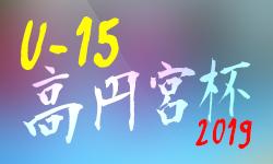 高円宮杯U-15サッカーリーグ2019 長崎県FAリーグ 3/21.23結果掲載!次節4/6開催!