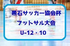 2018年度(青森県)黒石サッカー協会杯フットサル大会(U-12・10)一部結果掲載!情報お待ちしております!