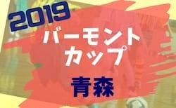 2019年度(青森県)第29回全日本少年フットサル大会弘前地区予選(バーモントカップ)2/17結果速報!