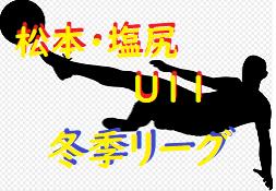 2018年度 松本・塩尻 U11リーグ冬季リーグ(長野) 結果お待ちしております