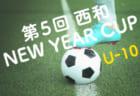 2018年度 第11回 神奈川県女子ユース(U-15)サッカーリーグ 1部優勝は横須賀シーガルズ!! 1/19までの結果更新! 2・3部の次回日程情報をお待ちしています!