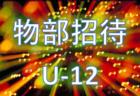 2018高円宮杯U-18サッカーリーグ佐賀県 サガんリーグ後期  全日程終了!!