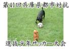 2018 関西トレセンリーグ U-12  2/24結果情報お待ちしています!