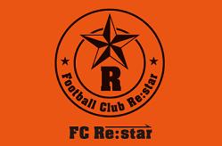2019年度 FC Re:star(岐阜県)U-15セレクション(1/19)、特別練習会(随時)開催のお知らせ!
