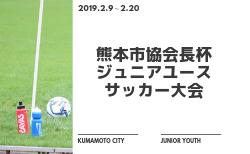 2018年度(熊本県)熊本市協会長杯ジュニアユースサッカー大会 組合せ掲載!2/9開幕