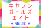 【関東版】都道府県トレセンメンバー2018全学年 続々と決定しています!