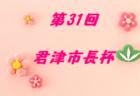 2018年度 第26回 静岡新春ジュニアU-11サッカー大会(女子の部)静岡 トレセンメンバー!