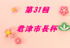 2019年度 FC江東ジュニアユース(東京都)体験練習会 2/19他開催!