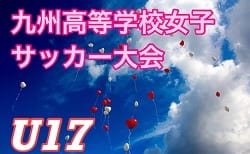 2018年度 第1回九州高等学校女子U‐17サッカー大会【熊本県開催】優勝は神村学園!結果表掲載