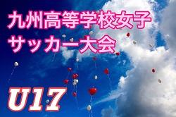 2018年度 第1回九州高等学校女子U‐17サッカー大会【熊本県開催】2/16~18開催!! 情報提供お待ちしています。