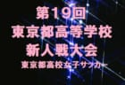 【山梨県】参加メンバー発表!U-13 関東トレセン交流戦(波崎集中開催 2/23・24)