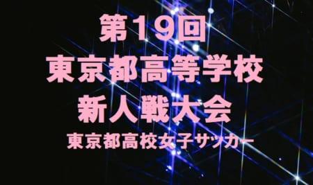 2018年度 第19回東京都高校女子サッカー 新人戦大会 開催中です!1/14までの結果更新!
