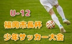 2018年度 第40回福岡市長杯少年サッカー大会(U-12) 決勝トーナメント ベスト8決定!準々決勝~2/24!