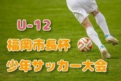 2018年度 第40回福岡市長杯少年サッカー大会(U-12)  組合せ掲載!2/3~開催!