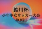2018-2019 プレミアリーグ山梨U-11 優勝はエアフォルク山梨!