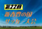 【大阪府】2019年度JFAトレセン大阪女子U-15 選手選考会メンバー掲載!