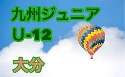 2018 フジパンカップ第50回大分県少年サッカー大会 ・九州ジュニア(U-12)大分県大会 大分地区予選 17代表決定!