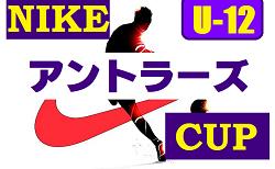 2019 ANTLERS CHAMPIONSHIP(アントラーズチャンピオンシップ)U-12 予選リーグ結果頂きました!ありがとうございます!